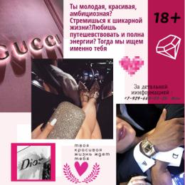 Эскорт, Москва 18+