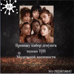 Эскорт Модель