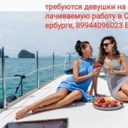 Требуются девушки в Санкт-Петербурге на высокооплачиваемую работу