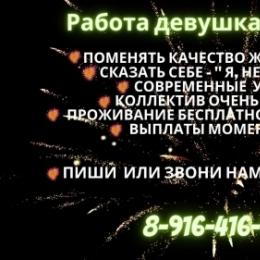Работа для девушек в сфере досуг Москва