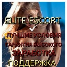 Высокооплачиваемая Вакансия для девушек Сотрудница Эскорта