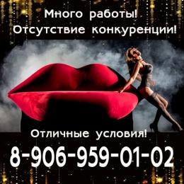 Работа на апартаментах_Томск