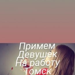 Примем девушек на работу в Томске