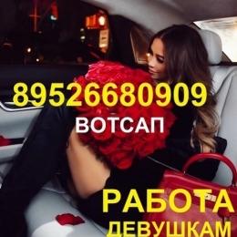 Хостес 89526680909 Вотсап Текильщица Танцовщица Модель без опыта