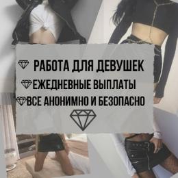 Высокооплачиваемая работа девушка в Новосибирске от 5000 руб. в час