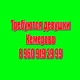 ВЫСОКООПЛАЧИВАЕМАЯ РАБОТА ДЕВУШКАМ В КЕМЕРОВО!!!