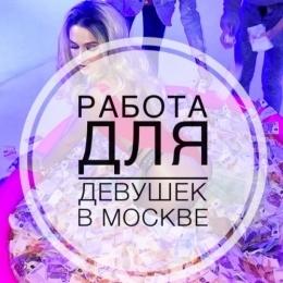 РАБОТА ДЛЯ ДЕВУШЕК 50/50