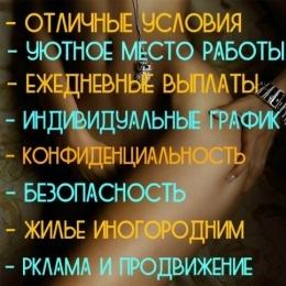 Высокооплачиваемая Вакансия для девушек в Москве. Москва