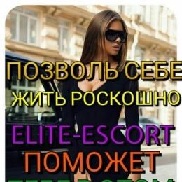 Высокооплачиваемая работа для девушек. Эскорт. Досуг. В Москве. Москва