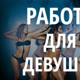 Срочно! Девушки 18+