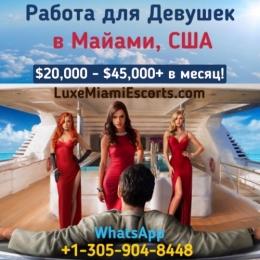 Работа для девушек в Майами, США: $20,000 - $45,000+ в месяц!