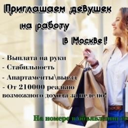 Приглашаем девушек на работу в Москве! За неделю от 210000 рублей на руки при минимальных старан
