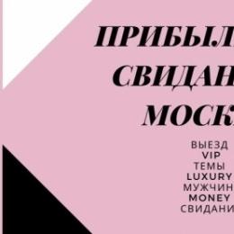Девушки с проживанием в эскорт Москва